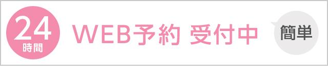 yoyakubana